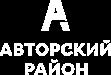 avtorskiy2-logo-white